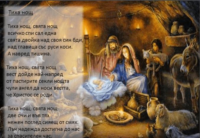 Резултат с изображение за коледната песен Тиха нощ, свята нощ